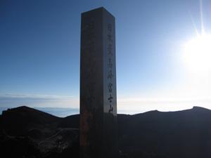 14-最高地点標識.jpg