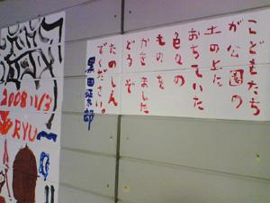 2008_11壁画.jpg